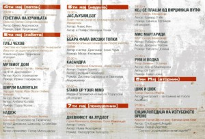 Macedonia monodrama 2012 program
